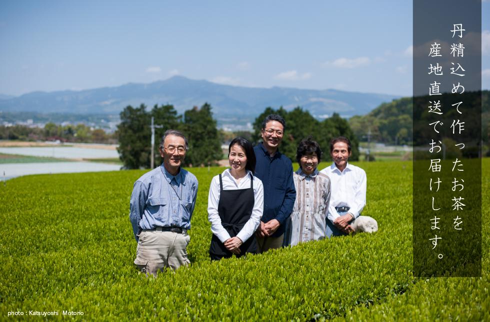 丹精込めて作ったお茶を産地直送でお届けします。