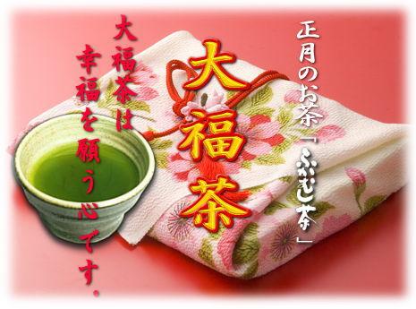 正月のお茶《大福茶~おおぶくちゃ~》